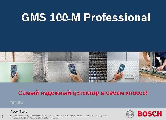 GMS 120 Professional GMS 100 M Professional . . CommunicationAnwendungsbilderhmgms 002. jpg Самый надежный