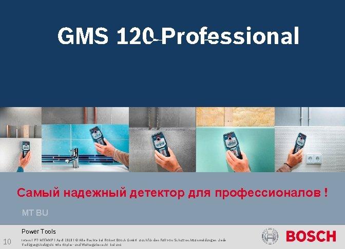 GMS 120 Professional . . CommunicationAnwendungsbilderhmgms 002. jpg Самый надежный детектор для профессионалов !