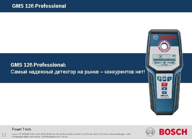 GMS 120 Professional: Самый надежный детектор на рынке – конкурентов нет! Power Tools 11