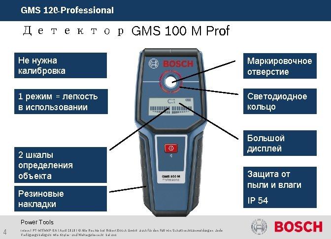 GMS 120 Professional Детектор GMS 100 M Prof Не нужна калибровка Маркировочное отверстие 1