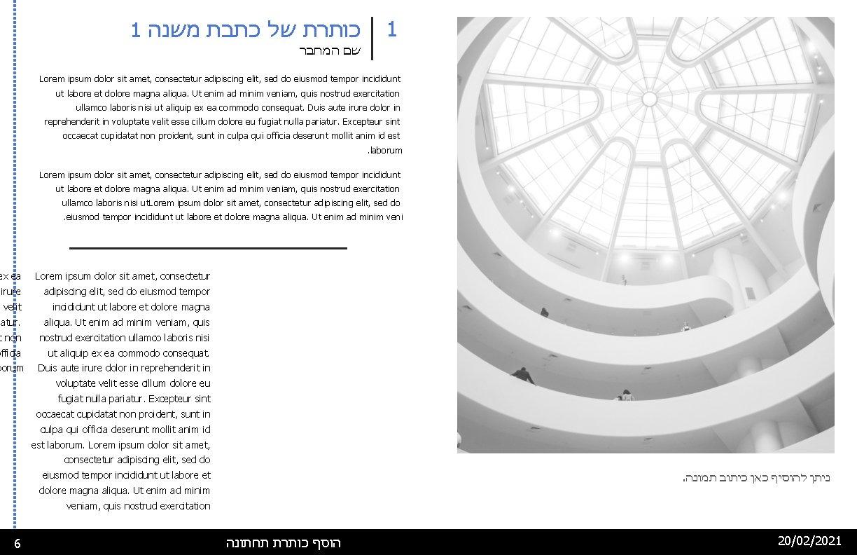 1 כותרת של כתבת משנה 1 שם המחבר Lorem ipsum dolor sit amet, consectetur