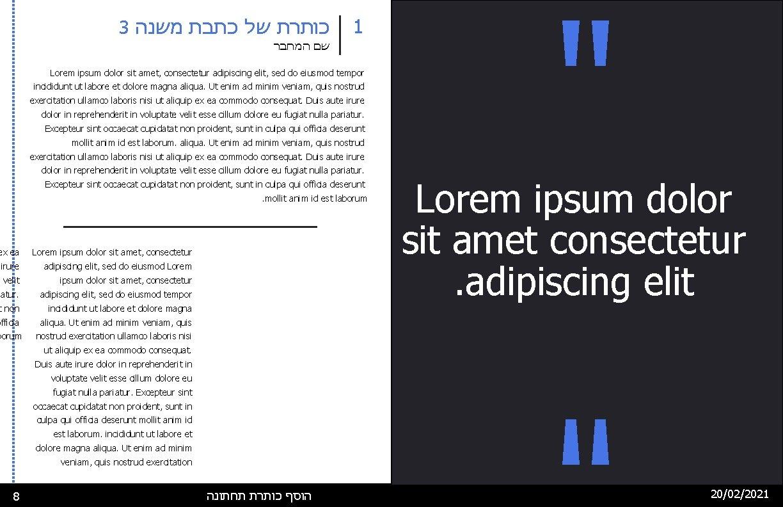 1 שם המחבר Lorem ipsum dolor sit amet, consectetur adipiscing elit, sed do eiusmod