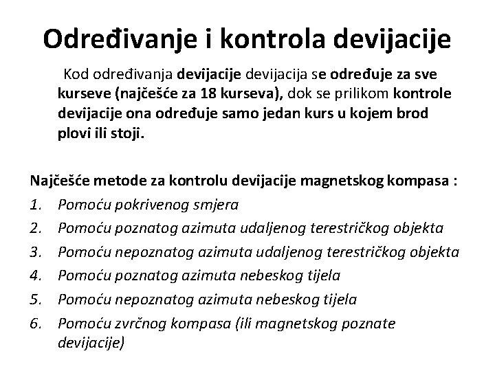 Određivanje i kontrola devijacije Kod određivanja devijacije devijacija se određuje za sve kurseve (najčešće