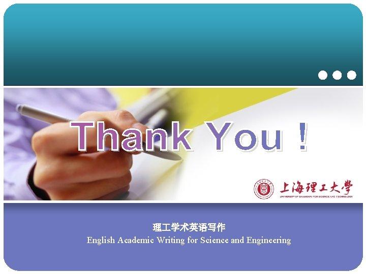 理 学术英语写作 English Academic Writing for Science and Engineering