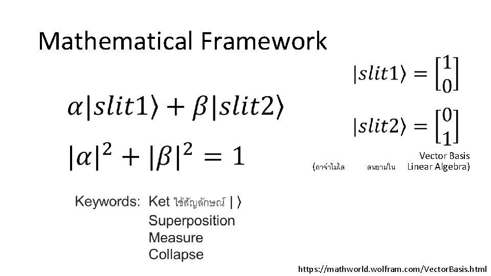Mathematical Framework (ถาจำไมได ดนยามใน Vector Basis Linear Algebra) https: //mathworld. wolfram. com/Vector. Basis. html