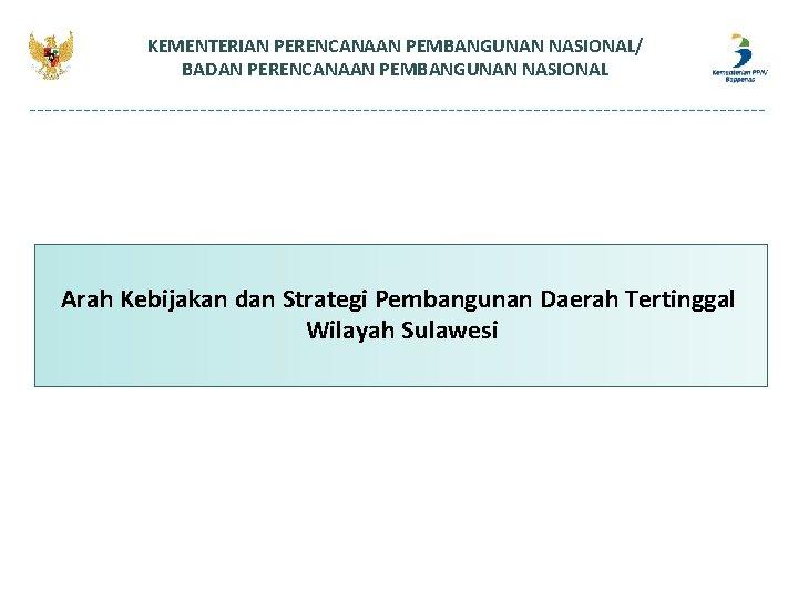 KEMENTERIAN PERENCANAAN PEMBANGUNAN NASIONAL/ BADAN PERENCANAAN PEMBANGUNAN NASIONAL Arah Kebijakan dan Strategi Pembangunan Daerah