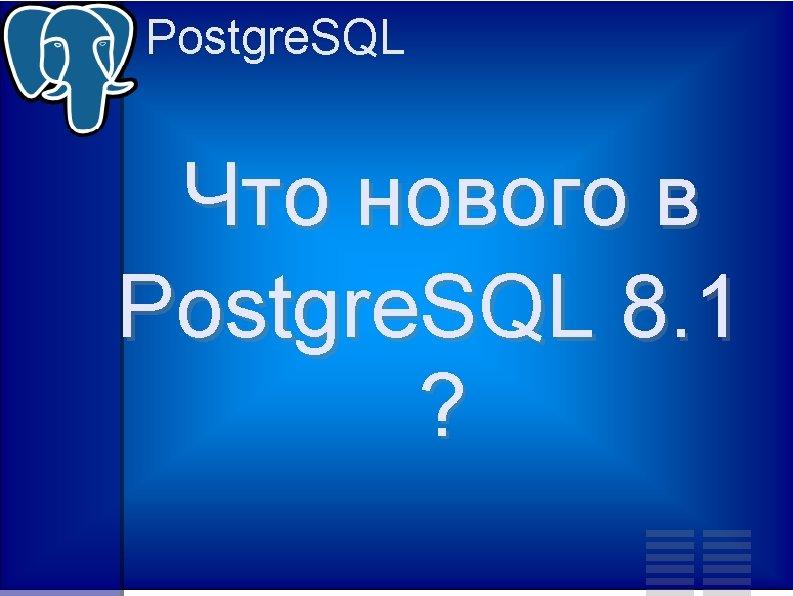Postgre. SQL Что нового в Postgre. SQL 8. 1 ?