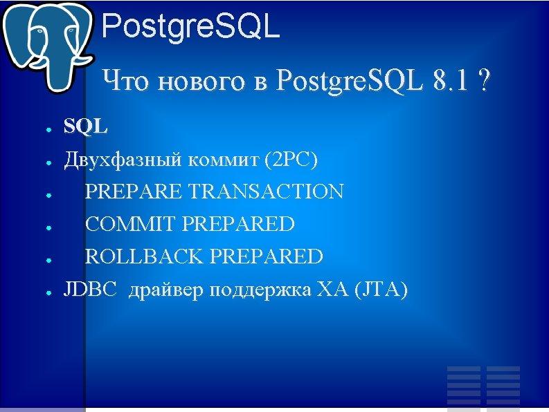 Postgre. SQL Что нового в Postgre. SQL 8. 1 ? ● ● ● SQL