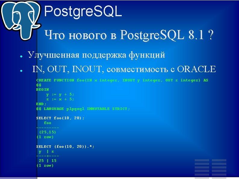 Postgre. SQL Что нового в Postgre. SQL 8. 1 ? ● ● Улучшенная поддержка