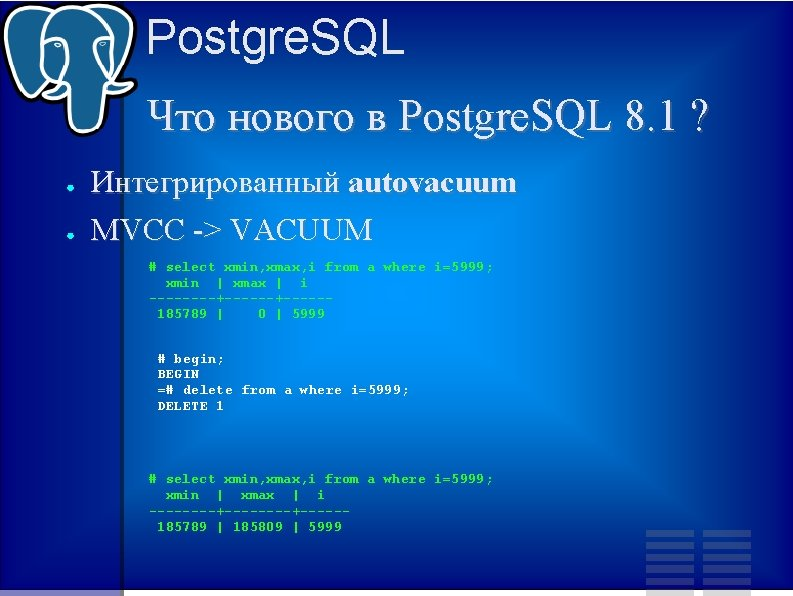 Postgre. SQL Что нового в Postgre. SQL 8. 1 ? ● ● Интегрированный autovacuum