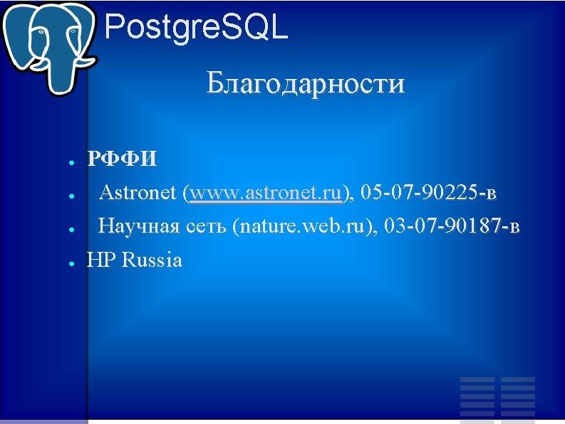 Postgre. SQL Благодарности ● ● РФФИ Astronet (www. astronet. ru), 05 -07 -90225 -в