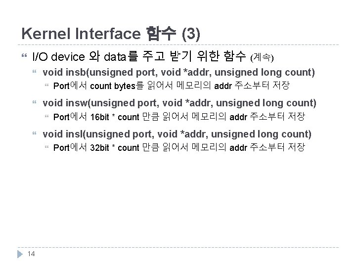Kernel Interface 함수 (3) I/O device 와 data를 주고 받기 위한 함수 (계속) void