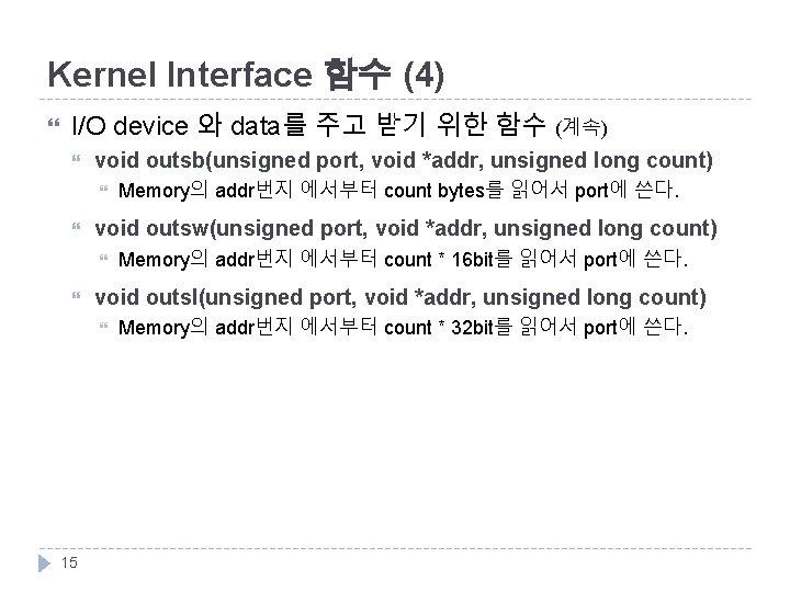 Kernel Interface 함수 (4) I/O device 와 data를 주고 받기 위한 함수 (계속) void