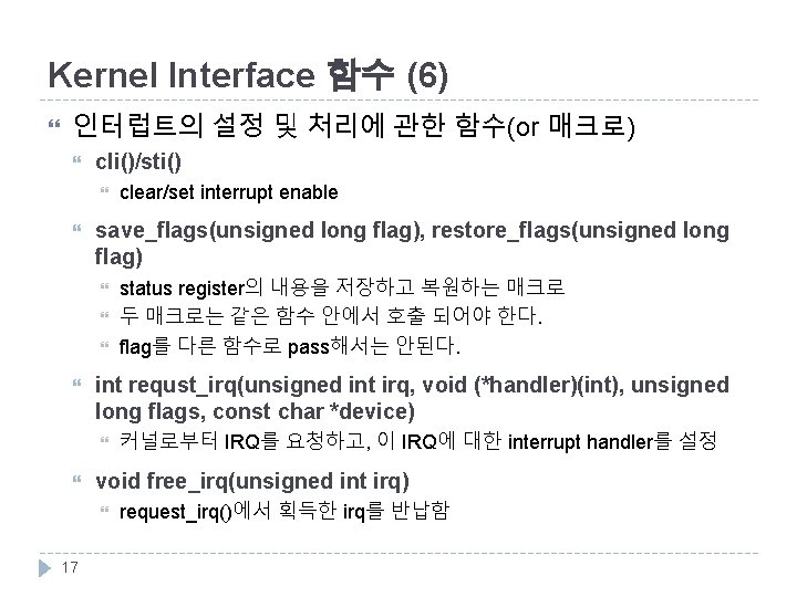 Kernel Interface 함수 (6) 인터럽트의 설정 및 처리에 관한 함수(or 매크로) cli()/sti() save_flags(unsigned long