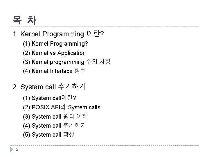 목 차 1. Kernel Programming 이란? (1) Kernel Programming? (2) Kernel vs Application (3)