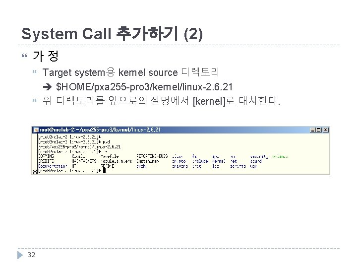 System Call 추가하기 (2) 가정 32 Target system용 kernel source 디렉토리 $HOME/pxa 255 -pro