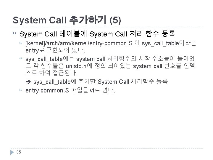 System Call 추가하기 (5) System Call 테이블에 System Call 처리 함수 등록 35 [kernel]/arch/arm/kernel/entry-common.