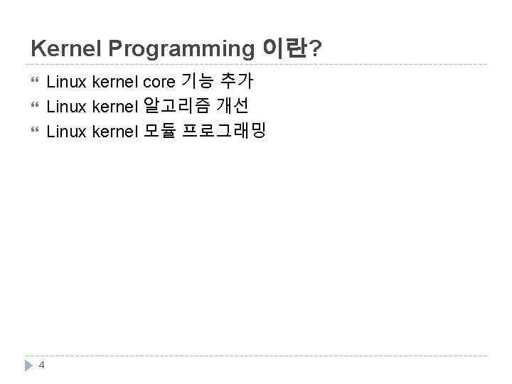 Kernel Programming 이란? Linux kernel core 기능 추가 Linux kernel 알고리즘 개선 Linux kernel