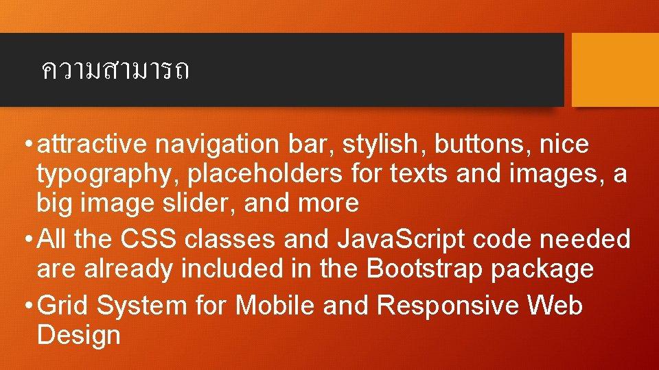 ความสามารถ • attractive navigation bar, stylish, buttons, nice typography, placeholders for texts and images,