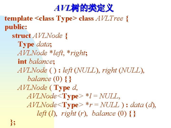 AVL树的类定义 template <class Type> class AVLTree { public: struct AVLNode { Type data; AVLNode
