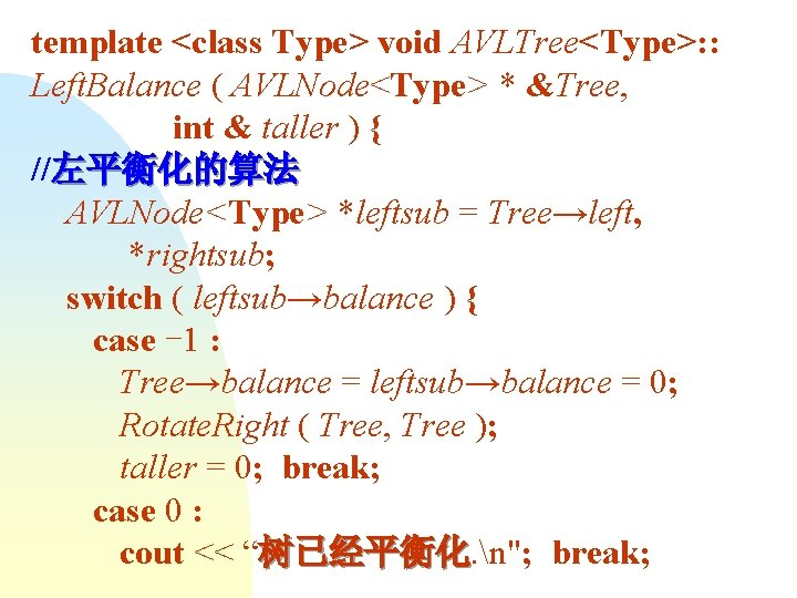 template <class Type> void AVLTree<Type>: : Left. Balance ( AVLNode<Type> * &Tree, int &
