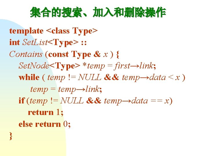 集合的搜索、加入和删除操作 template <class Type> int Set. List<Type> : : Contains (const Type & x