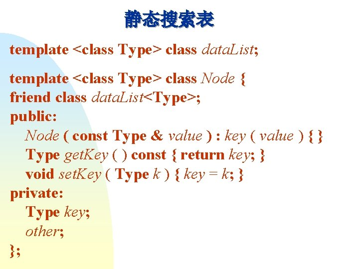 静态搜索表 template <class Type> class data. List; template <class Type> class Node { friend