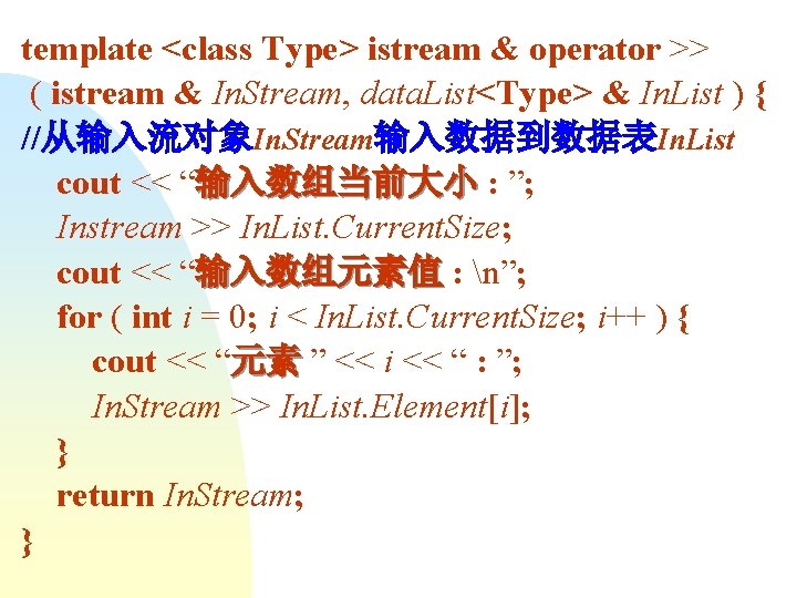 template <class Type> istream & operator >> ( istream & In. Stream, data. List<Type>