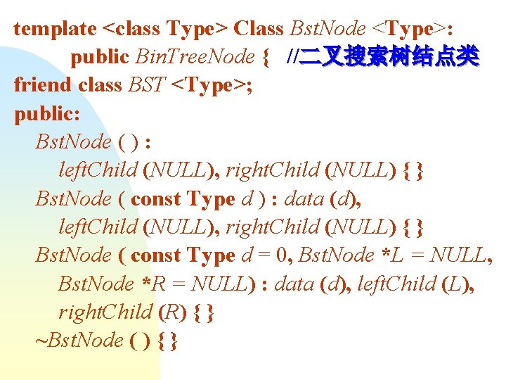 template <class Type> Class Bst. Node <Type>: public Bin. Tree. Node { //二叉搜索树结点类 friend