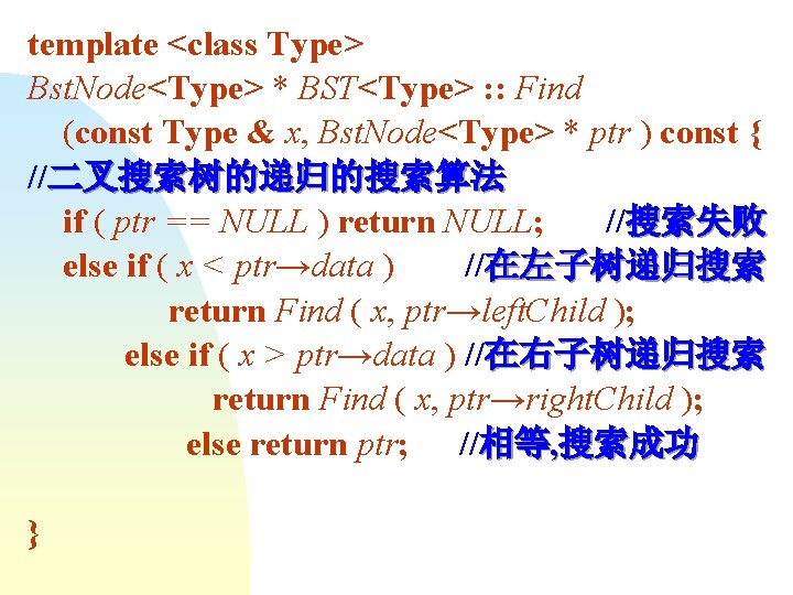 template <class Type> Bst. Node<Type> * BST<Type> : : Find (const Type & x,