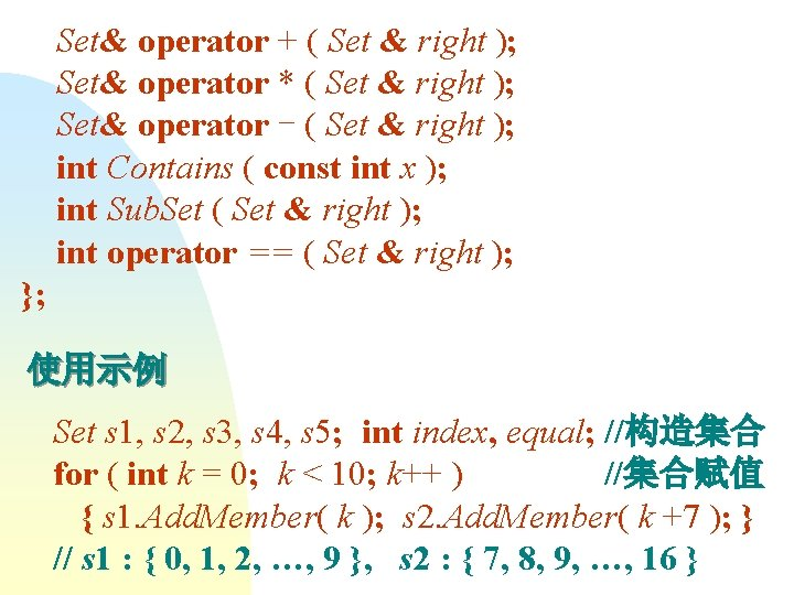 Set& operator + ( Set & right ); Set& operator * ( Set &