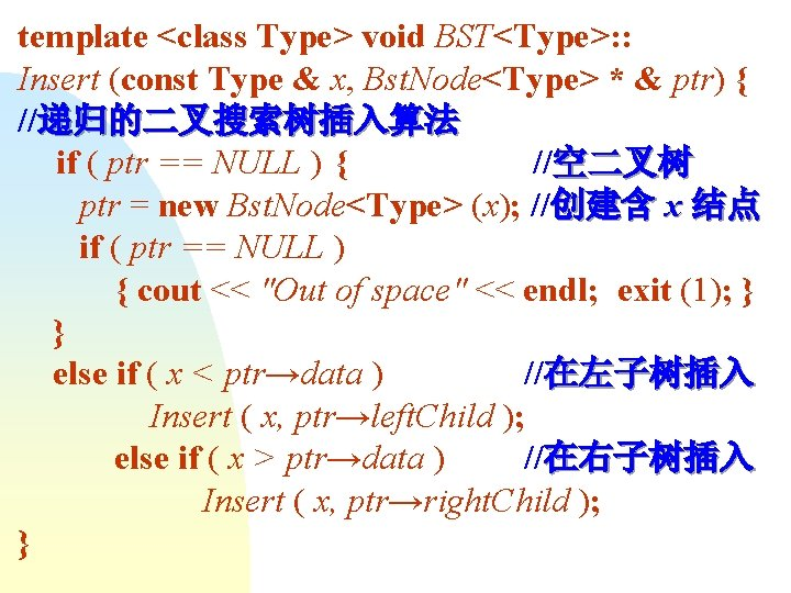 template <class Type> void BST<Type>: : Insert (const Type & x, Bst. Node<Type> *