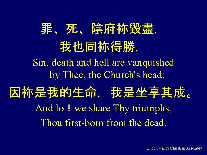 罪、死、陰府袮毀盡, 我也同袮得勝, Sin, death and hell are vanquished by Thee, the Church's head; 因袮是我的生命,我是坐享其成。
