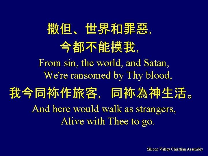 撒但、世界和罪惡, 今都不能摸我, From sin, the world, and Satan, We're ransomed by Thy blood, 我今同袮作旅客,同袮為神生活。