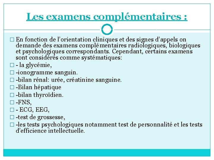 Les examens complémentaires : � En fonction de l'orientation cliniques et des signes d'appels
