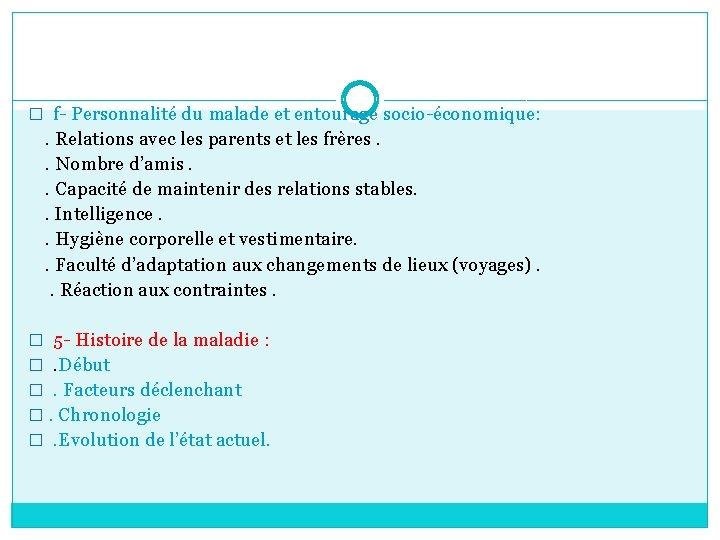 � f- Personnalité du malade et entourage socio-économique: . Relations avec les parents et