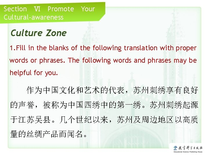 Section Ⅵ Promote Cultural-awareness Your Culture Zone 1. Fill in the blanks of the