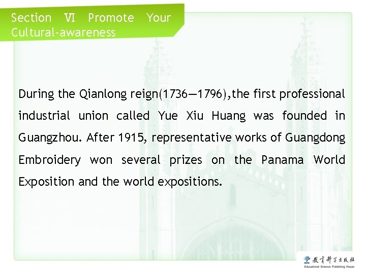 Section Ⅵ Promote Cultural-awareness Your During the Qianlong reign(1736— 1796), the first professional industrial