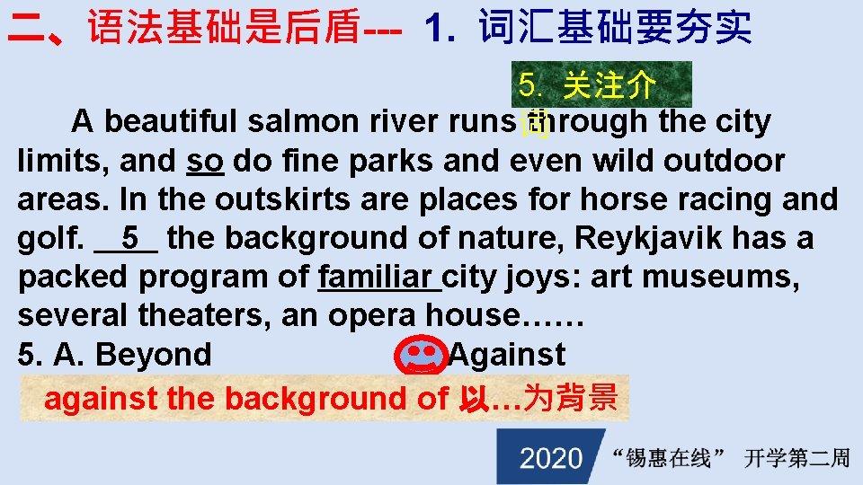 二、语法基础是后盾--- 1. 词汇基础要夯实 5. 关注介 A beautiful salmon river runs词 through the city limits,