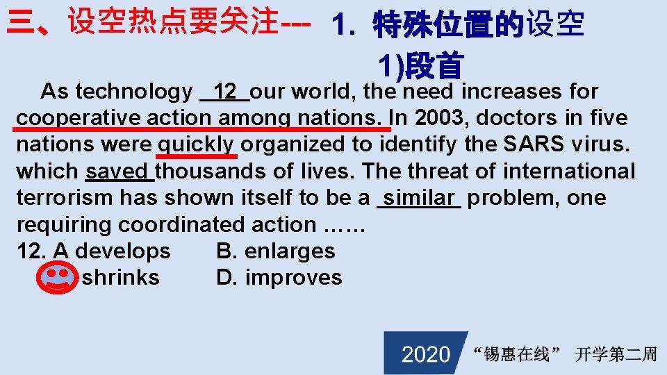 三、设空热点要关注--- 1. 特殊位置的设空 1)段首 As technology 12 our world, the need increases for cooperative