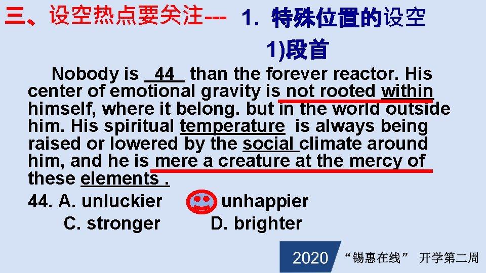 三、设空热点要关注--- 1. 特殊位置的设空 1)段首 Nobody is 44 than the forever reactor. His center of