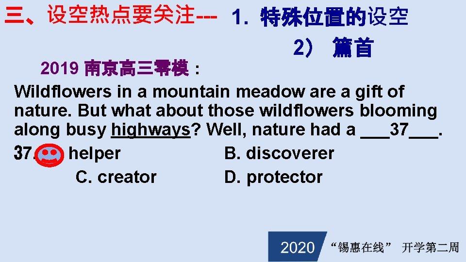 三、设空热点要关注--- 1. 特殊位置的设空 2) 篇首 2019 南京高三零模: Wildflowers in a mountain meadow are a
