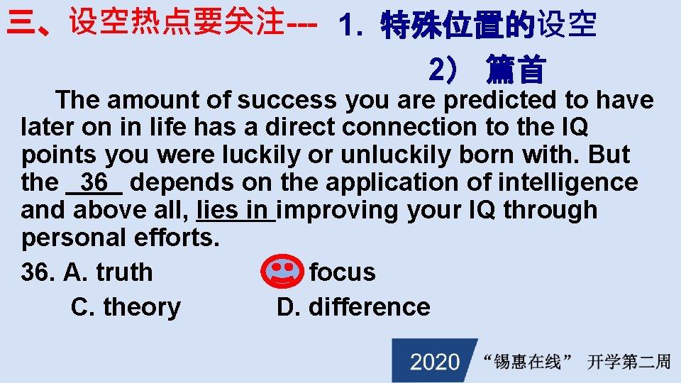 三、设空热点要关注--- 1. 特殊位置的设空 2) 篇首 The amount of success you are predicted to have