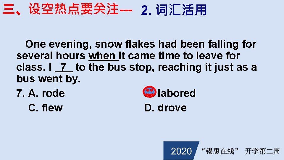 三、设空热点要关注--- 2. 词汇活用 One evening, snow flakes had been falling for several hours when