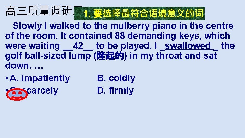 高三质量调研二1. 要选择最符合语境意义的词 Slowly I walked to the mulberry piano in the centre of the