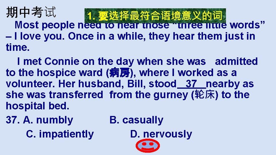 "期中考试 1. 要选择最符合语境意义的词 Most people need to hear those ""three little words"" – I"