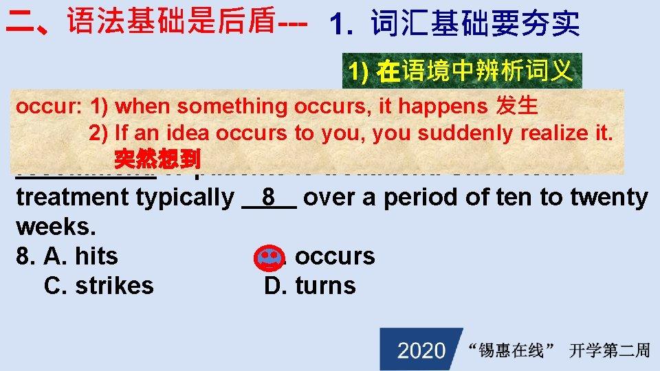 二、语法基础是后盾--- 1. 词汇基础要夯实 1) 在语境中辨析词义 occur: 1) are when something occurs, it happens 发生