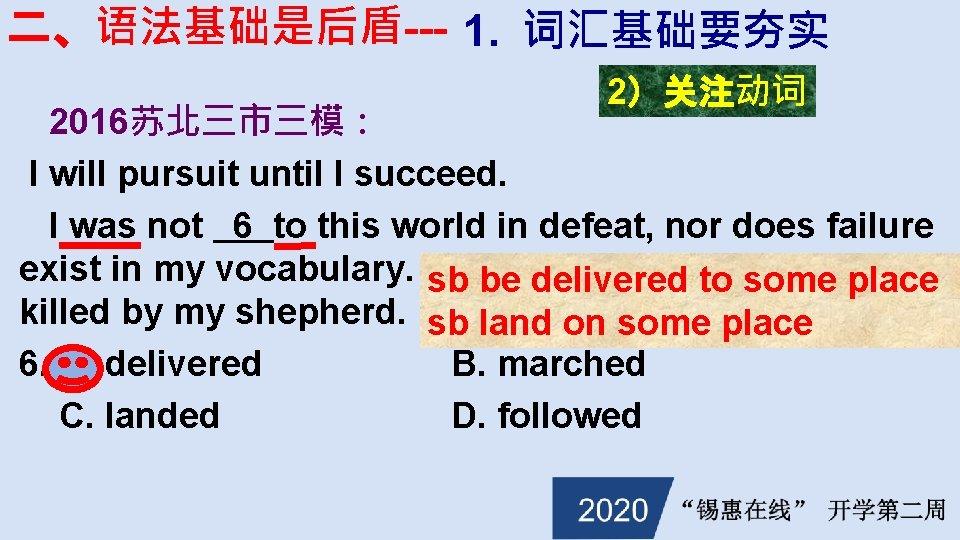 二、语法基础是后盾--- 1. 词汇基础要夯实 2)关注动词 2016苏北三市三模: I will pursuit until I succeed. I was not