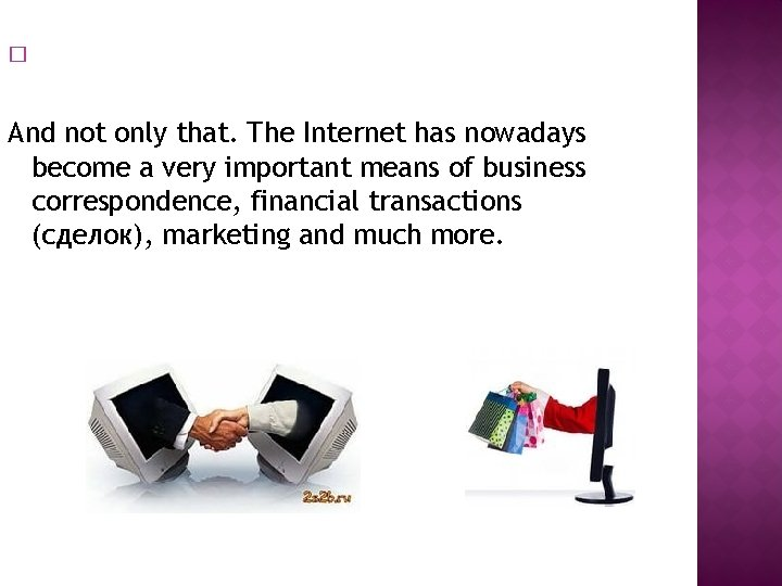 � And not only that. The Internet has nowadays become a very important means