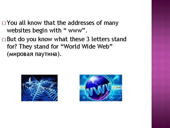 """� You all know that the addresses of many websites begin with """" www""""."""